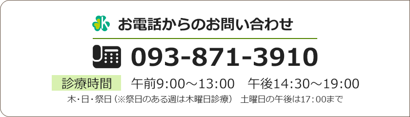 093-871-3910