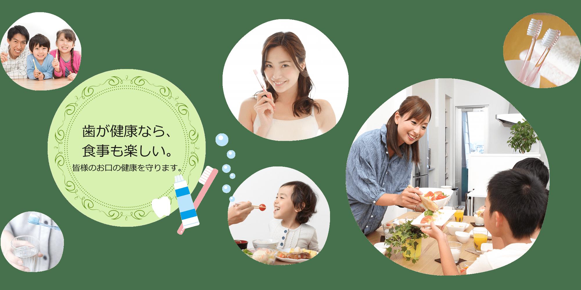 歯が健康なら、食事も楽しい。皆様のお口の健康を守ります。